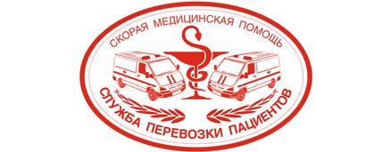 Служба перевозки лежачих больных равным образом пациентов